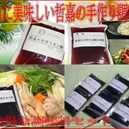 雑誌saitaに掲載!哲嘉の手作り調味料セットPBK01【送料無料】御進物/簡単/お手軽 イメージ1