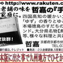雑誌saitaに掲載!哲嘉の手作り調味料セットPBK01【送料無料】御進物/簡単/お手軽 イメージ4