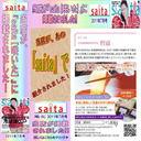 雑誌saitaに掲載!哲嘉の手作り調味料セットPBK01【送料無料】御進物/簡単/お手軽 イメージ2